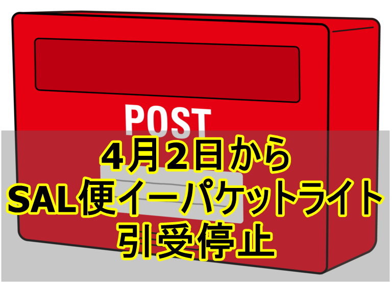 停止 国際 郵便 引受